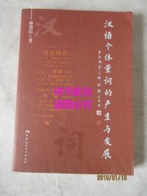 汉语个体量词的产生与发展——麻爱民著