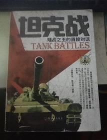 坦克战:陆战之王的直接对话