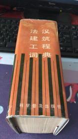 法汉建筑工程词典(精装)