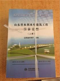 包邮 2015版山东省水利水电工程建筑 安装概算 预算定额一套5本