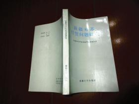 新疆对苏经贸问题研究
