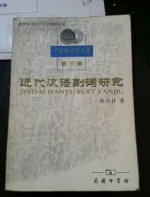 近代汉语副词研究