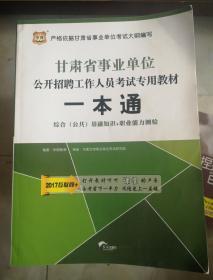 2017华图·甘肃省事业单位公开招聘工作人员考试专用教材:一本通