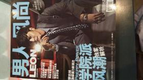 时尚风尚(2012年6)