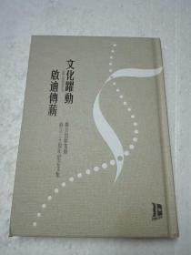 文化跃动启迪传薪:联合出版集团成立三十周年纪念文集