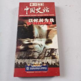 秦汉魏晋中国史话(8片装DVD光盘)
