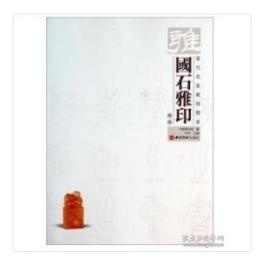 正版  国石雅印--当代名家篆刻闲章     9D09d