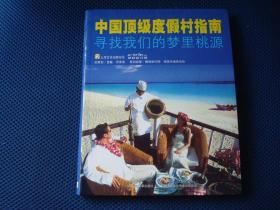 中国顶级度假村指南:寻找我们的梦里桃源