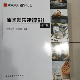 休闲娱乐建筑设计(第2版)