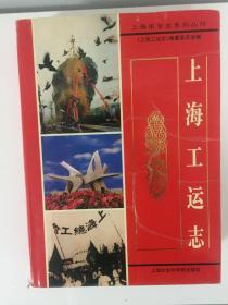 上海工运志