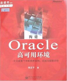 构建Oracle高可用环境:企业级高可用数据库架构、实战与经验总结