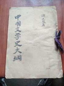 中国文学史大纲   中华民国十六年(1927)三版,谭正壁 (1901.11.26—) 笔名谭雯、桎人、赵璧等。上海嘉定人。在师范读书时就积极参加新文学运动,开始用白话文写作。数十年来,专注于中国文学史和语文学的研究工作,在国内外有影响。几十年来主要从事中国文学史研究工作,出版了大量论著,如《中国文学史大纲》、《中国女性文学史》、《中国小说发达史》、《话本与古剧》、《三言二拍资料》等。
