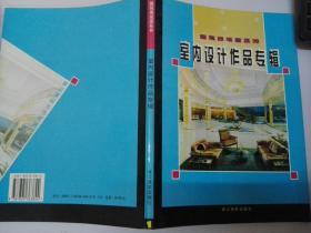 建筑表现图系列--室内设计作品专辑