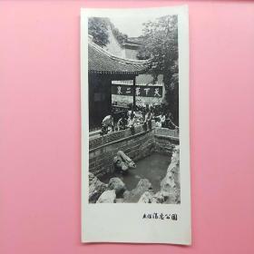 无锡锡惠公园【文革风景老照片】
