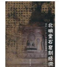 正版   北响堂石窟刻经洞——南区1、2、3号窟考古报告  9D09f