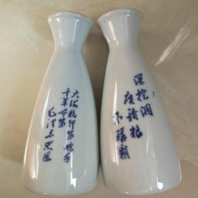 小酒葫一对,带主席诗词,景德镇手绘瓷花瓷瓶,做工精细绝伦!物以稀为贵!