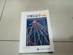 生物信息学:中文版