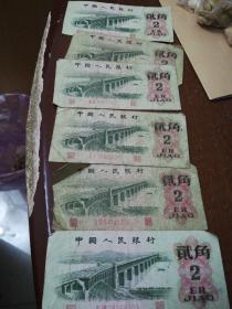 纸币2角(1962版)6张合售.保真