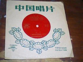 小塑料薄膜唱片 歌曲 继承革命光荣传统