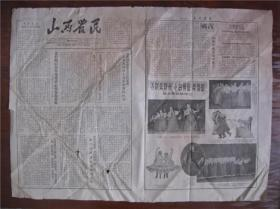 山西农民  (1955-11-21)总632号