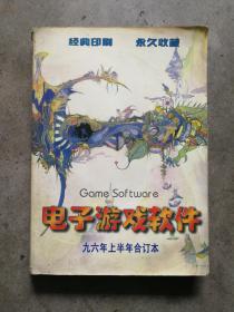 电子游戏软件96年上半年合订本