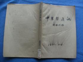 中草药通讯1971年1一3期合订本