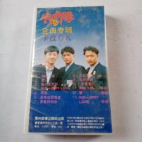 小虎队金曲专辑卡啦OK(录像带)