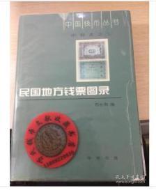 中国钱币丛书甲种本之七:民国地方钱票图录 9D09a