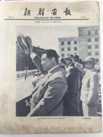 朝鲜画报1960年47号