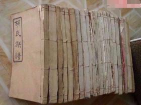 胡氏族譜!民國版本共23本,卷首多卷開列家族文獻齊全,扉頁有缺憾其余各卷全美品,卷八為總補遺,本人代友大量出售家譜宗譜,!誠意藏友議價必復,歡迎嫻熟藏家指正