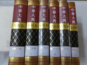 中华大典 宗教典 儒教分典(全6册)带原箱