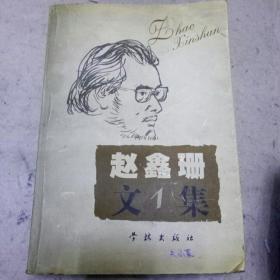 赵鑫珊文1集