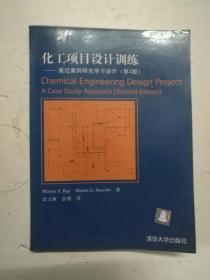 化工项目设计训练——通过案例研究学习设计(第2版)