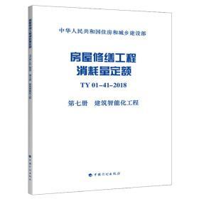 房屋修缮工程消耗量定额TY01-41-2018第七册建筑智能化工程