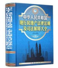 正版   中华人民共和国现行房地产法律法规及司法解释大全   9D09e