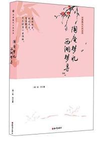 古典散文小品丛书:陶庵梦忆西湖寻梦