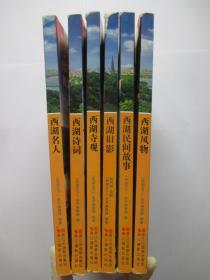 西湖天下:西湖诗词、西湖名人、西湖风物、西湖民间故事、西湖旧影