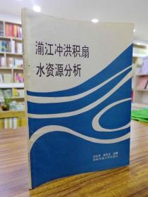 湔江冲洪积扇水资源分析—刘世青/陈叙伦 主编 1993年一版一印仅1000册 16开 品好