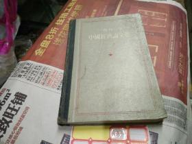 一九五三年中国经济论文选(上)