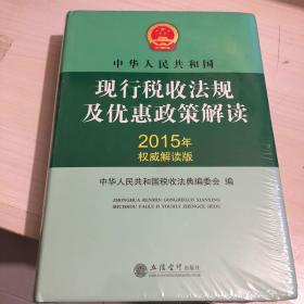 中华人民共和国现行税收法规及优惠政策解读(2015年权威解读版)