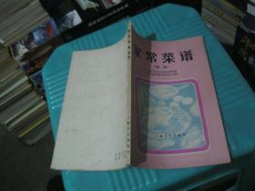 家常菜谱(续编)  货号8-4