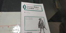 ACCESS数据库实用教程 【第2版】