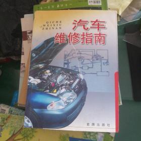 汽车维修指南