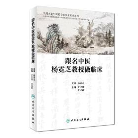 正版现货  跟名中医杨霓芝教授做临床