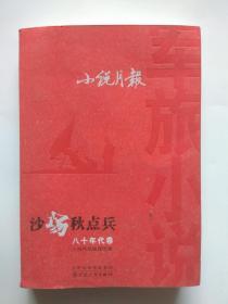 小说月报【沙场秋点兵】军旅小说八十年代卷