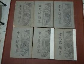 新式标点《古文辞类纂》 全6册