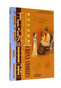 话说中国:变幻中的乾坤(公元907年至公元960年的中国故事五代十国)