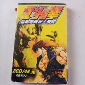 北斗神拳—世纪末救世主 说(2片装CD光盘)【动作天下之二】