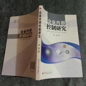 企业内部控制研究 西南交通大学【1-2】