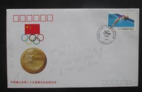 外展封WZ61中国参加巴塞罗那奥林匹克体育邮展【免邮费看店内说明】